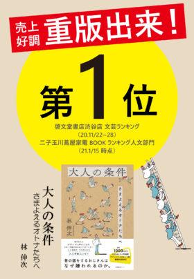林 伸次さん『大人の条件』2刷出来!