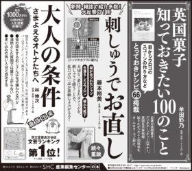 2021年1月30日『読売新聞』