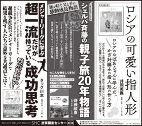 2021年2月26日『朝日新聞』2月23日『読売新聞』