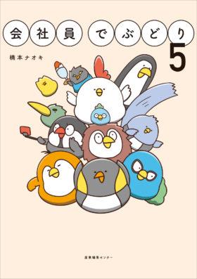 『会社員でぶどり』5巻&5.5巻 ご予約受付中!