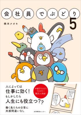 『会社員でぶどり5』一部書店で描き下ろしイラストカードをプレゼント!(全4種)