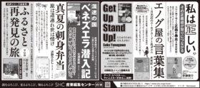 2021年4月6日『毎日新聞』3月27日『読売新聞』3月20日『朝日新聞』
