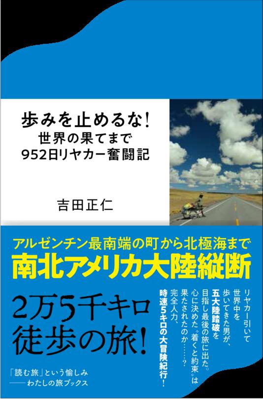 歩みを止めるな!世界の果てまで952日リヤカー奮闘記〈わたしの旅ブックス32〉