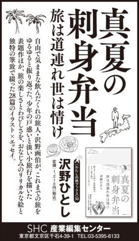 2021年4月22日『日刊ゲンダイ』