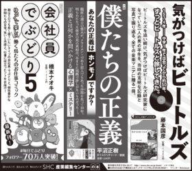 2021年4月25日『読売新聞』『朝日新聞』