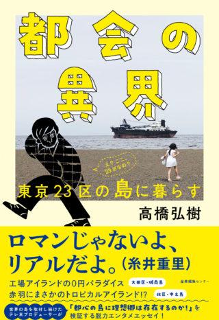 都会の異界~東京23区の島に暮らす~