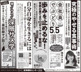 2021年6月4日『毎日新聞』5月30日『読売新聞』『朝日新聞』