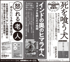 2021年6月27日『読売新聞』6月26日『朝日新聞』