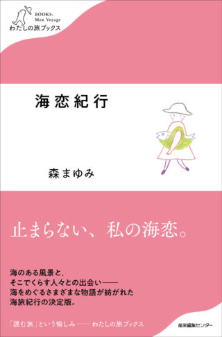海恋紀行<わたしの旅ブックス35>