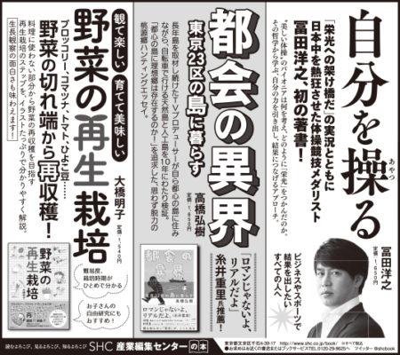 2021年7月29日『毎日新聞』7月25日『読売新聞』7月23日『朝日新聞』