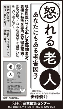 2021年7月29日『日刊ゲンダイ』