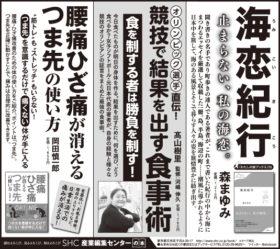 2021年8月29日『読売新聞』8月21日『朝日新聞』