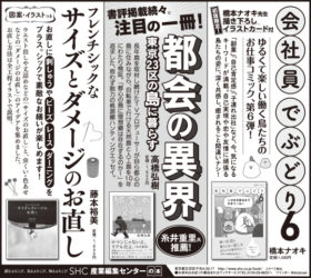 2021年9月18日『朝日新聞』