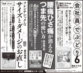 2021年9月20日『読売新聞』