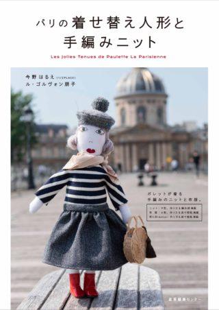 パリの着せ替え人形と手編みニット