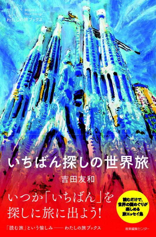 いちばん探しの世界旅<わたしの旅ブックス36>